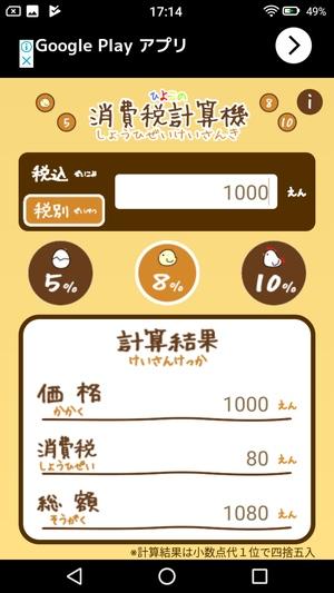 消費税計算アプリ3