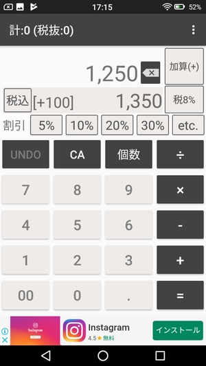 消費税計算アプリ4