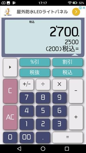 消費税計算アプリ5