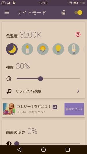 ブルーライトカットアプリ1
