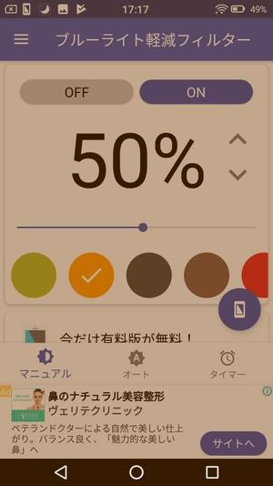 ブルーライトカットアプリ2