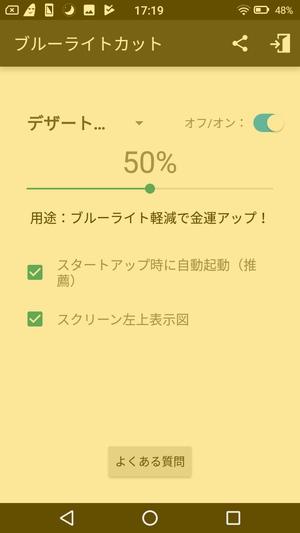 ブルーライトカットアプリ3