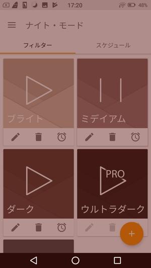 ブルーライトカットアプリ4