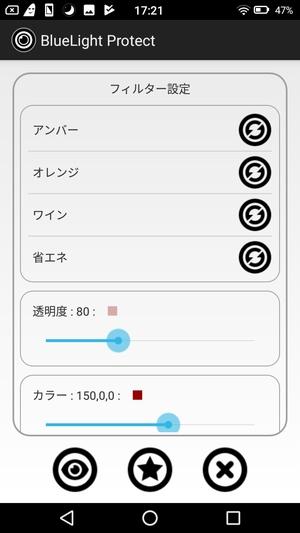 ブルーライトカットアプリ5