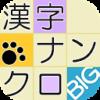 漢字ナンクロアプリ
