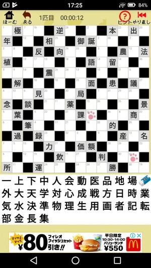 漢字ナンクロアプリ1