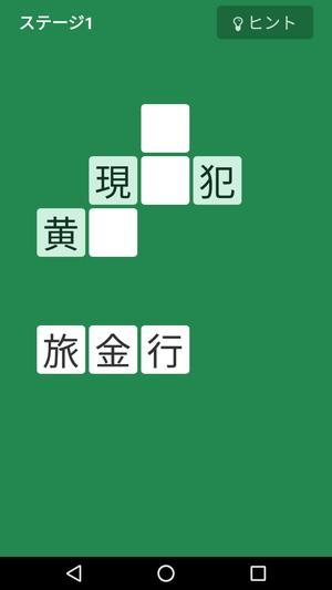 漢字ナンクロアプリ4