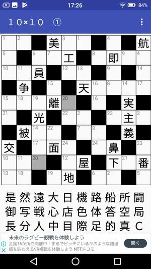 漢字ナンクロアプリ2
