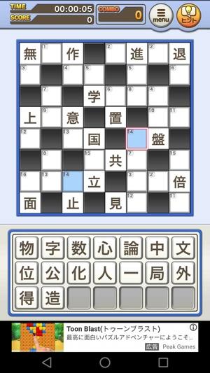 漢字ナンクロアプリ3