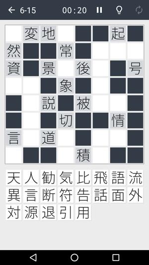漢字ナンクロアプリ5