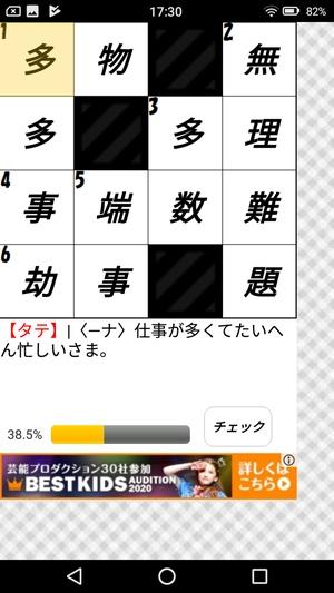漢字ナンクロアプリ7