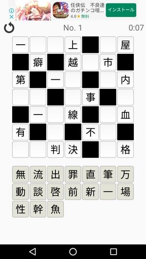漢字ナンクロアプリ6