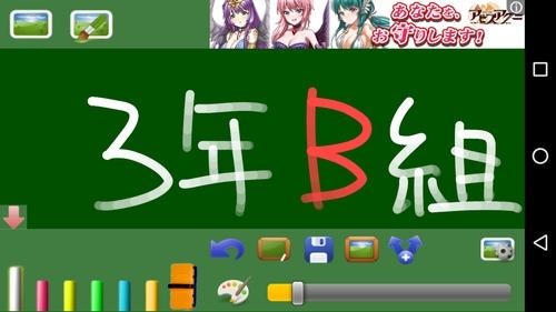 黒板アプリ1