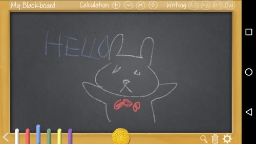 黒板アプリ4