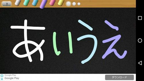 黒板アプリ5