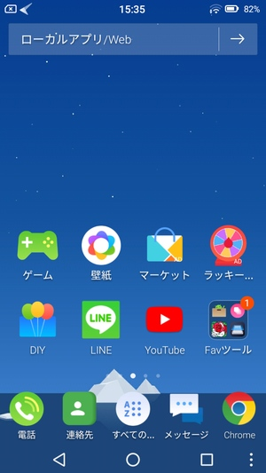 ランチャーアプリ5