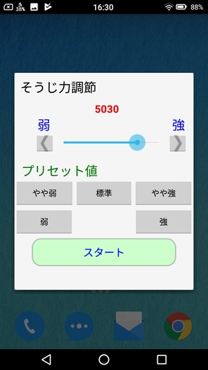 メモリ解放アプリ2