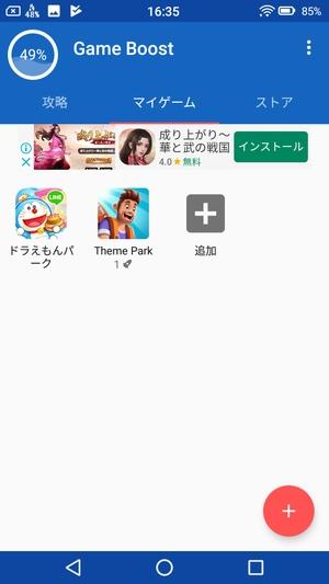 メモリ解放アプリ3