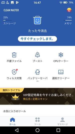 メモリ解放アプリ5