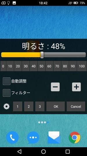 明るさ調整アプリ3