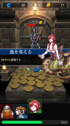 コイン&ダンジョン4