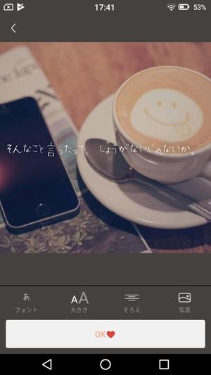 ポエムアプリ1
