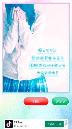 ポエムアプリ4