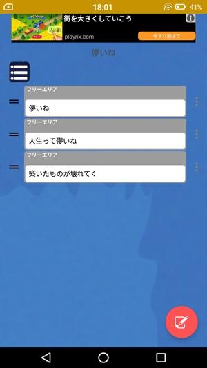 ポエムアプリ5