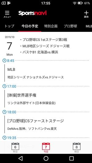 スポーツニュースアプリ1