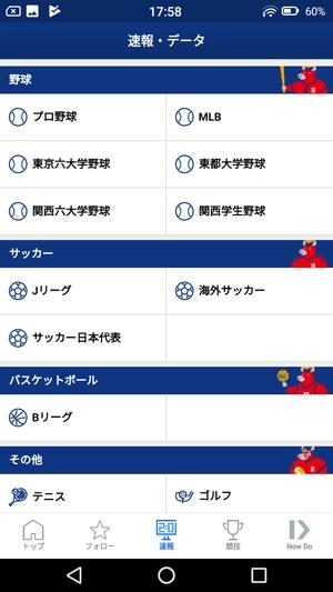スポーツニュースアプリ3
