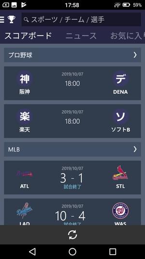 スポーツニュースアプリ4