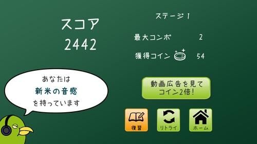 ずっしーの音感トレーニング3