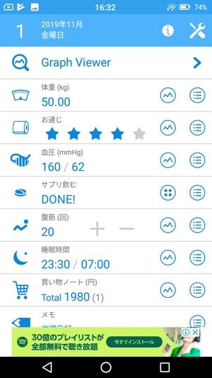 体調管理アプリ1