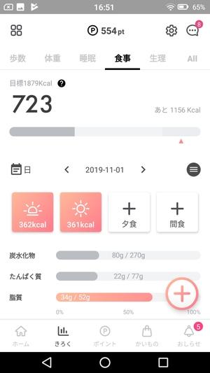 体調管理アプリ6