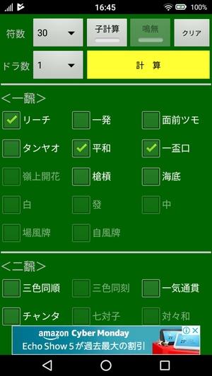 麻雀点数計算アプリ1