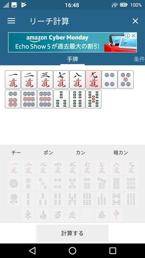 麻雀点数計算アプリ2