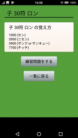 麻雀点数計算アプリ5