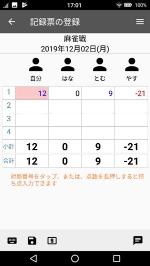 麻雀点数計算アプリ3