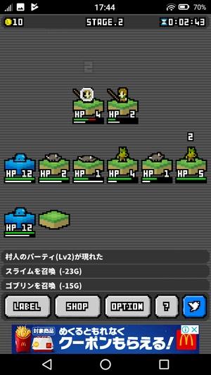 モンスタートレーダー4
