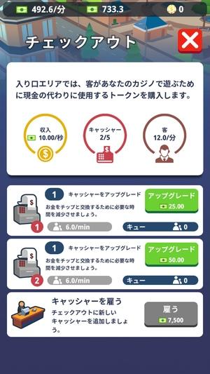 カジノマネージャー5