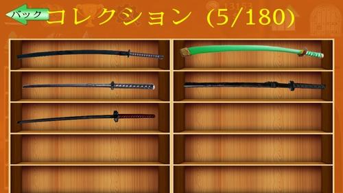 刀コレクション:鍛冶屋11