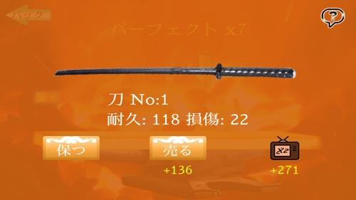 刀コレクション:鍛冶屋7