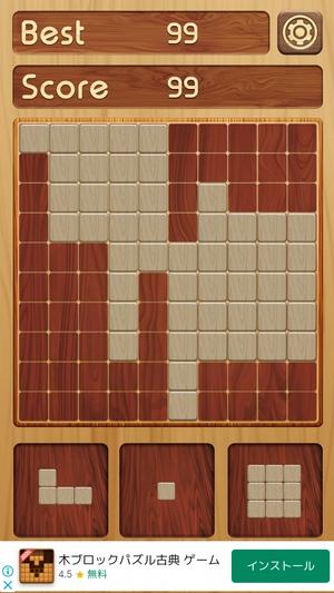 1010ブロックパズルゲームアプリ5