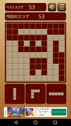 1010ブロックパズルゲームアプリ6