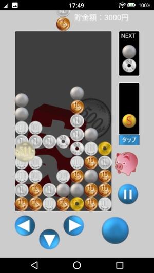 500円玉貯金パズル6