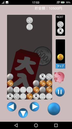 500円玉貯金パズル7