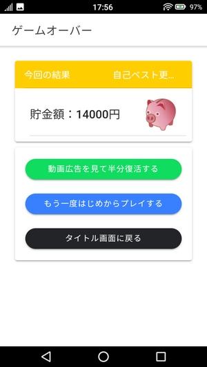 500円玉貯金パズル8
