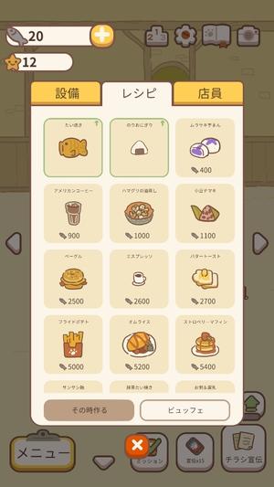 ねこレストラン4