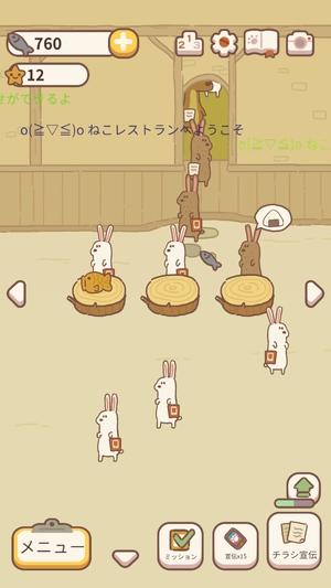 ねこレストラン2