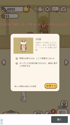 ねこレストラン7